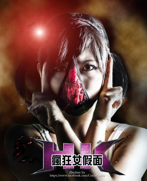 【勃起注意】台 湾 の 女 版 変 態 仮 面 が破 廉 恥 過 ぎ る と 話 題 に wwwwwwwwwwww(43枚)・1枚目