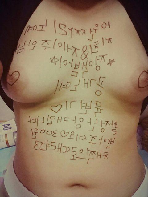 【韓国】ハングルで書かれた女体落書きエロ画像wwwwwwwww全く読めん・・・(26枚)・13枚目