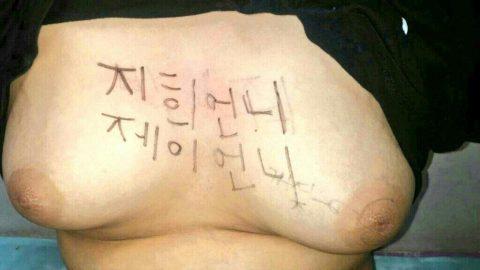 【韓国】ハングルで書かれた女体落書きエロ画像wwwwwwwww全く読めん・・・(26枚)・18枚目