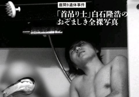 (※胸糞注意)マジキチ殺人鬼白石隆浩容疑者、裸写真キタ━━━━(゚∀゚)━━━━☆☆(カラー写真あり)