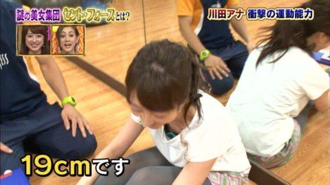 【TVキャプ】胸元が無防備すぎる女子アナたち・・・(画像26枚)・15枚目