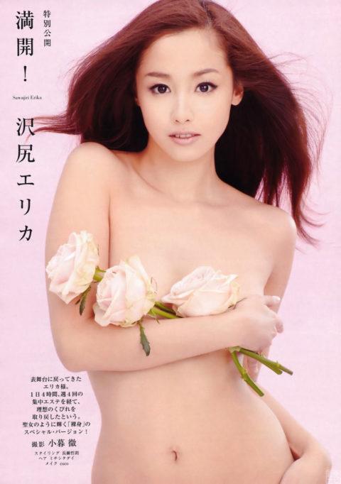 【沢尻エリカ】演技を極めた女優のガチ濡れ場シーンがコチラwwwwwww(37枚)・34枚目