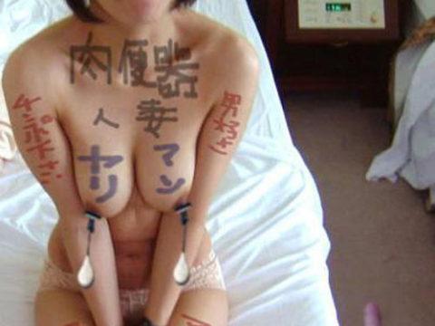 【画像あり】肉便器まんさんの愛された方がこちら・・・拷問やろwwww