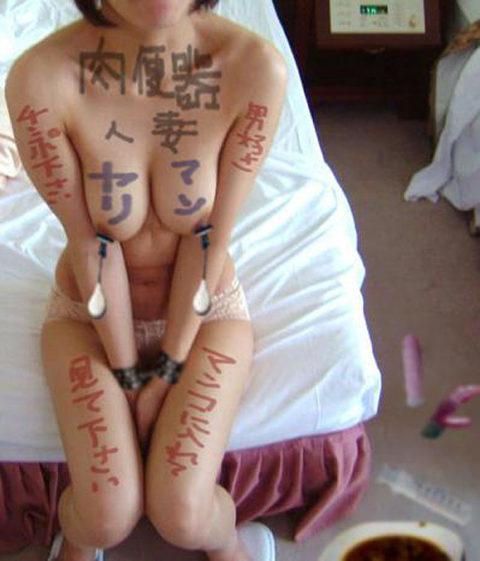 【画像あり】肉便器まんさんの愛された方がこちら・・・拷問やろwwww・1枚目