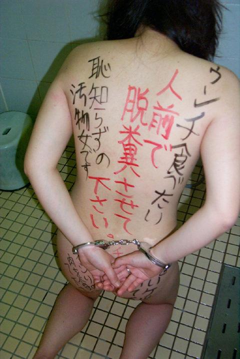 【画像あり】肉便器まんさんの愛された方がこちら・・・拷問やろwwww・12枚目