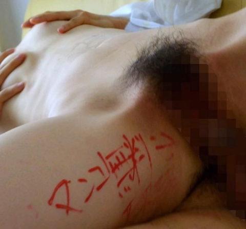 【画像あり】肉便器まんさんの愛された方がこちら・・・拷問やろwwww・16枚目