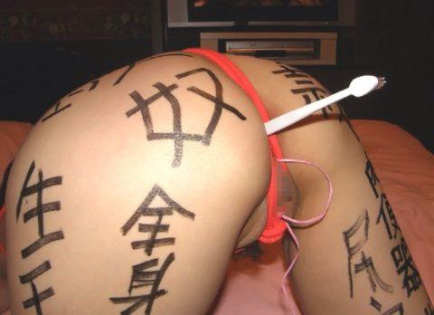 【画像あり】肉便器まんさんの愛された方がこちら・・・拷問やろwwww・23枚目