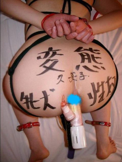 【画像あり】肉便器まんさんの愛された方がこちら・・・拷問やろwwww・24枚目