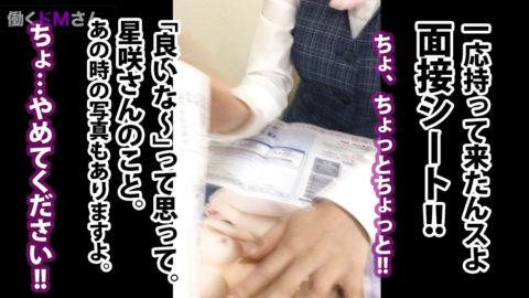 【働く女子セール(11/15昼まで)】Iカップの爆乳素人まんさん、男優とガチでセックスする映像wwwww・20枚目