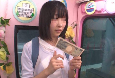 【エロ画像】お金の力でエッチな事しちゃった女子。現金にはめっぽう弱いwwwww・19枚目