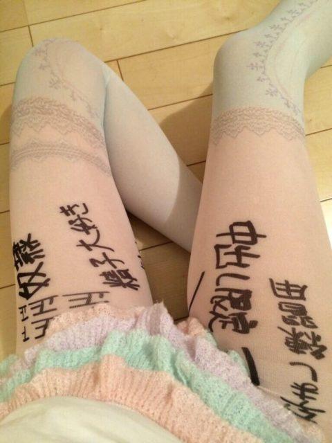【エロ画像】肉便器タイツを履いたぶっ飛び女たちをご覧くださいwwwww・1枚目