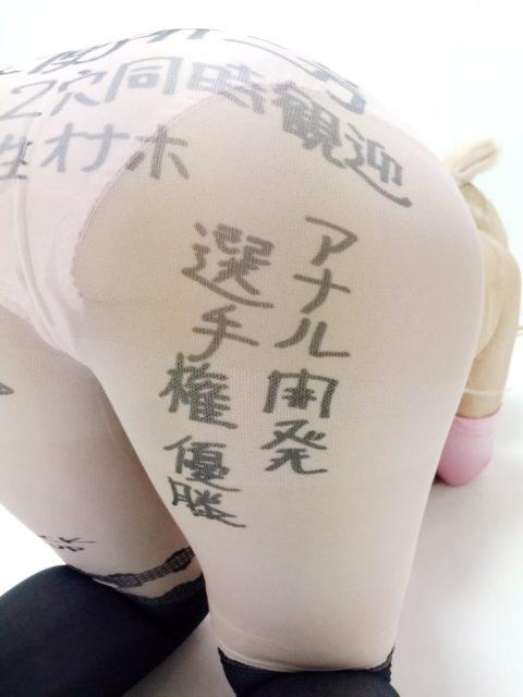 【エロ画像】肉便器タイツを履いたぶっ飛び女たちをご覧くださいwwwww・7枚目