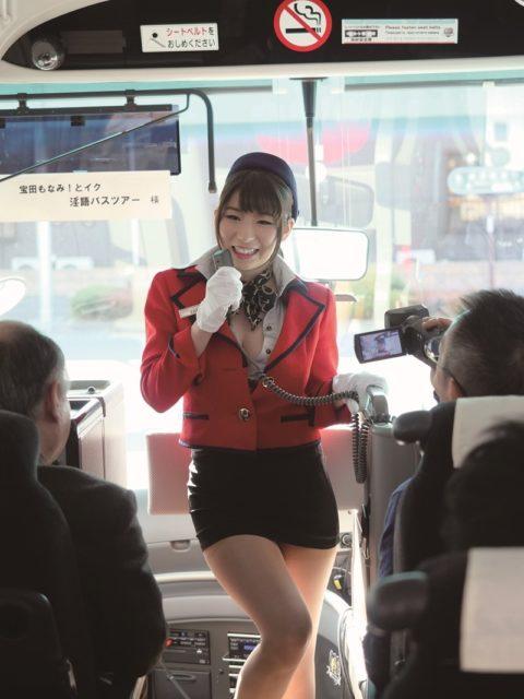 【エロ画像】最近のバスガイドさんのファッションがこちら。エロすぎない??・30枚目