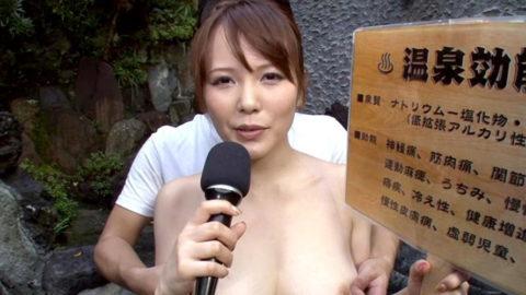 温泉ロケで女子アナウンサーがまさかのハプニング。。(エロ画像)・11枚目