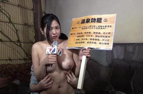 温泉ロケで女子アナウンサーがまさかのハプニング。。(エロ画像)・3枚目