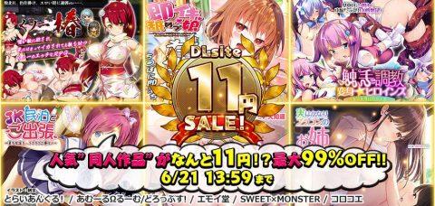 """【※神セール】同人誌が""""11円""""で買えるらしい。99%オフはヤバいwwwww・1枚目"""